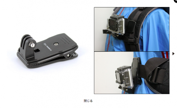GoPro 用 回転式 クリップマウント Rotary Clip Mount - ANDECHSyou
