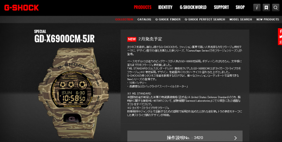 GD-X6900CM-5JR - 製品情報 - G-SHOCK - CASIO (5)