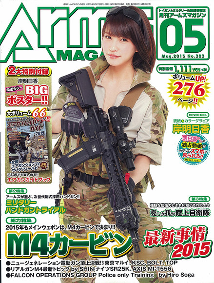 AM1505_01cover