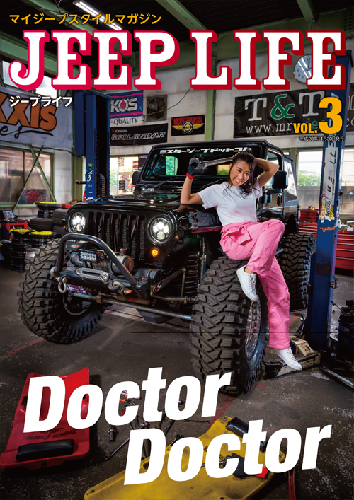 jeeplife003-cover